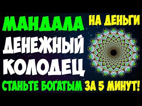 """💲 МАНДАЛА """"ДЕНЕЖНЫЙ КОЛОДЕЦ""""!!! 💰 СИЛЬНАЯ МАНДАЛА НА ДЕНЬГИ И ДЕНЕЖНУЮ УДАЧУ!!! 💲 Алена Головина"""