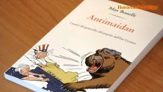Презентация книги «Антимайдан: история геноцида народа Юго-Востока Украины»