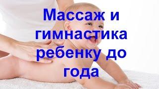 Массаж и гимнастика ребенку до года, грудничку, ребенку от 3 трех до 6 месяцев(Гимнастика и массаж должны применяться в комплексе со всеми другими воспитательными мероприятиями (режим..., 2016-03-10T10:20:09.000Z)