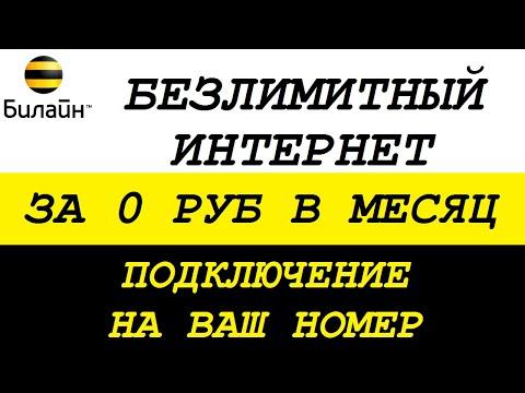 Безлимит без абонентской платы Билайн (безлимитный интернет бесплатно 2019) интернет за 0 руб