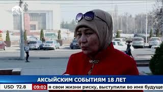 Новости 09:00/ #АлаТоо24/ 17.03.2020