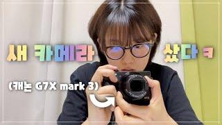 새 카메라 언박싱 ::: 캐논 g7x mark3 / 아…