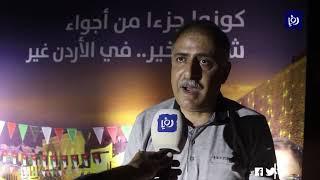 """اختتام فعاليات برنامج """"رمضان الخير"""" في الزرقاء - (1-6-2019)"""