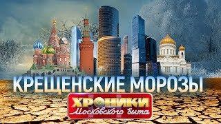 Крещенские морозы. Хроники московского быта | Центральное телевидение