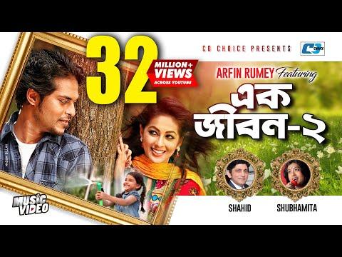 Ek Jibon 2  এক জীবন ২  Shahid  Shubhamita  Arfin Rumey  Official Music Video  Bangla Song