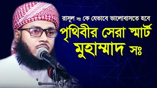 Maulana Hafez Habibullah Mesbah হাবীবুল্লাহ মেছবাহ