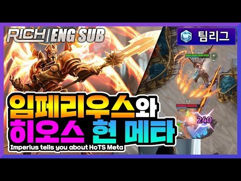 【ENG SUB】 Let's analyze current HotS meta with Imperius