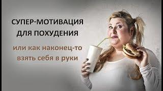 метод похудения по неумывакину
