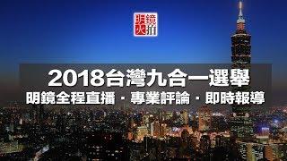 台湾九合一选举,明镜全程直播,深度分析专业解读(台北时间11月24日16:00至开票出炉)