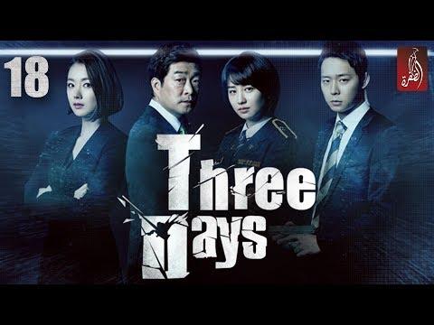 المسلسل الكوري Three Days ، الحلقة 18 | 3 Days motarjam