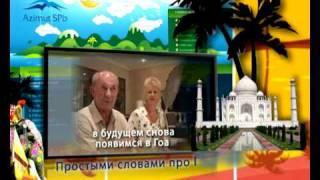 Турфирма Азимут СПб(, 2011-04-07T12:38:47.000Z)
