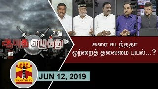 (12/06/2019)Ayutha Ezhuthu : Discussion on AIADMK meeting and Single Leadership Issue | Thanthi   TV