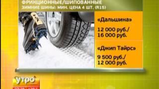 Цены на автомобильные шины(На северо-востоке России (Чукотка, Магаданская область) отопительный сезон начнётся уже менее чем через..., 2013-08-07T22:25:53.000Z)