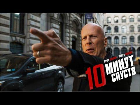 10 минут спустя /10 Minutes Gone (Фильм 2019, боевик, детектив, триллер, США)