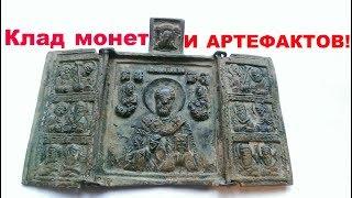Клад! Клад монет и артефактов
