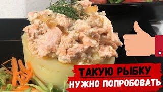 Необычный и простой рецепт рыбы Вы будете в шоке от невероятного вкуса