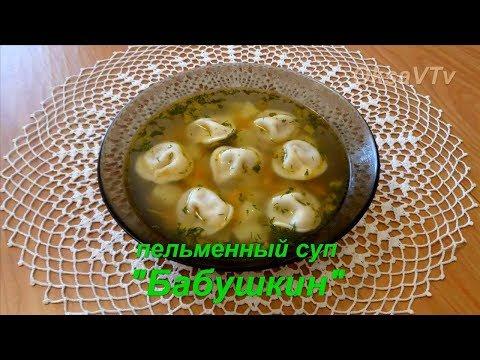 "Пельменный суп ""Бабушкин"". Soup With Dumplings ""Babushkin""."