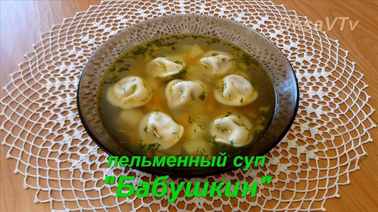 Пельменный суп