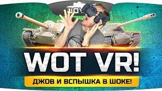 Джов и Вспышка в виртуальной реальности World Of Tanks!