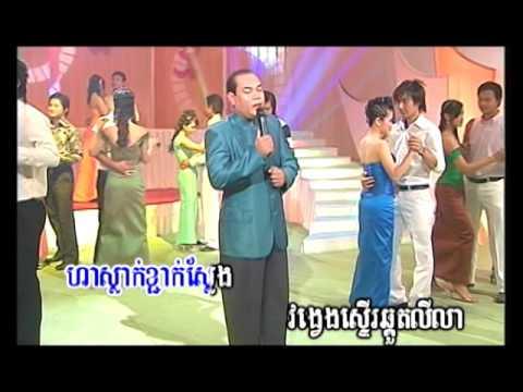 កាំបិតដោតលើទ្រូងឯង / KamBett Dort Leu Troung aeng .(Khmer Karaoke)