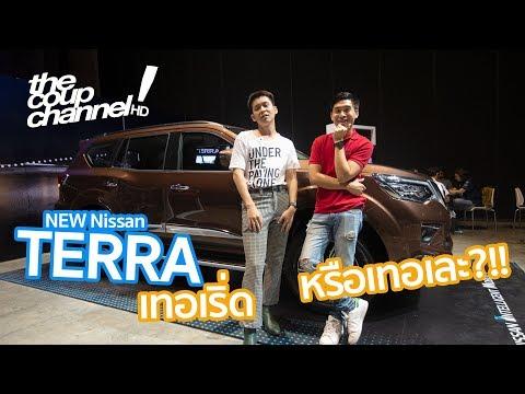 รีวิวรอบคัน NEW Nissan Terra เทอเริ่ดหรือเทอเละ?! - วันที่ 05 Sep 2018