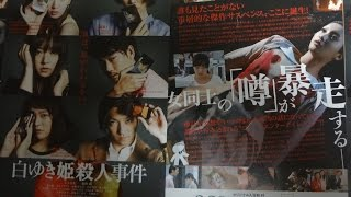 白ゆき姫殺人事件 2014 映画チラシ 2014年3月29日公開 【映画鑑賞&グッ...