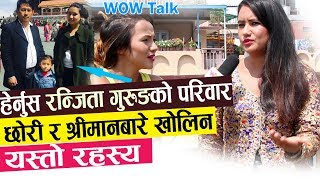 रञ्जिता गुरुङ्गले छोरी र  श्रीमानबारे खोलिन यस्तो रहस्य| Ranjita Gurung | WOW Talk|Wow Nepal