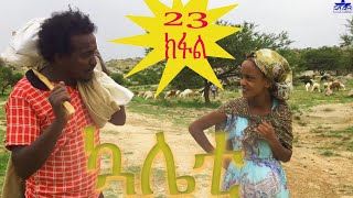 Star Entertainment New Eritrean Series 2019  Kaliety  part 23  ኳሌቲ   23 ክፋል