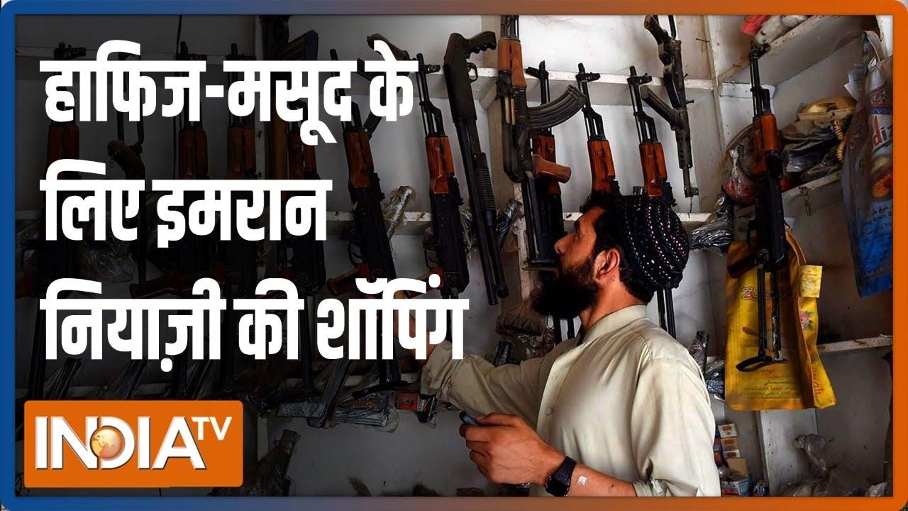 तालिबानी आतंकियों के लूटे अमेरिकी हथियार पाकिस्तान में खुलेआम बिक रहे हैं, देखिए रिपोर्ट