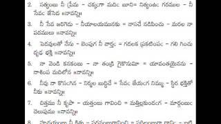 Andhra kraistava keertnalu - naavanni angeekarinchumee deva