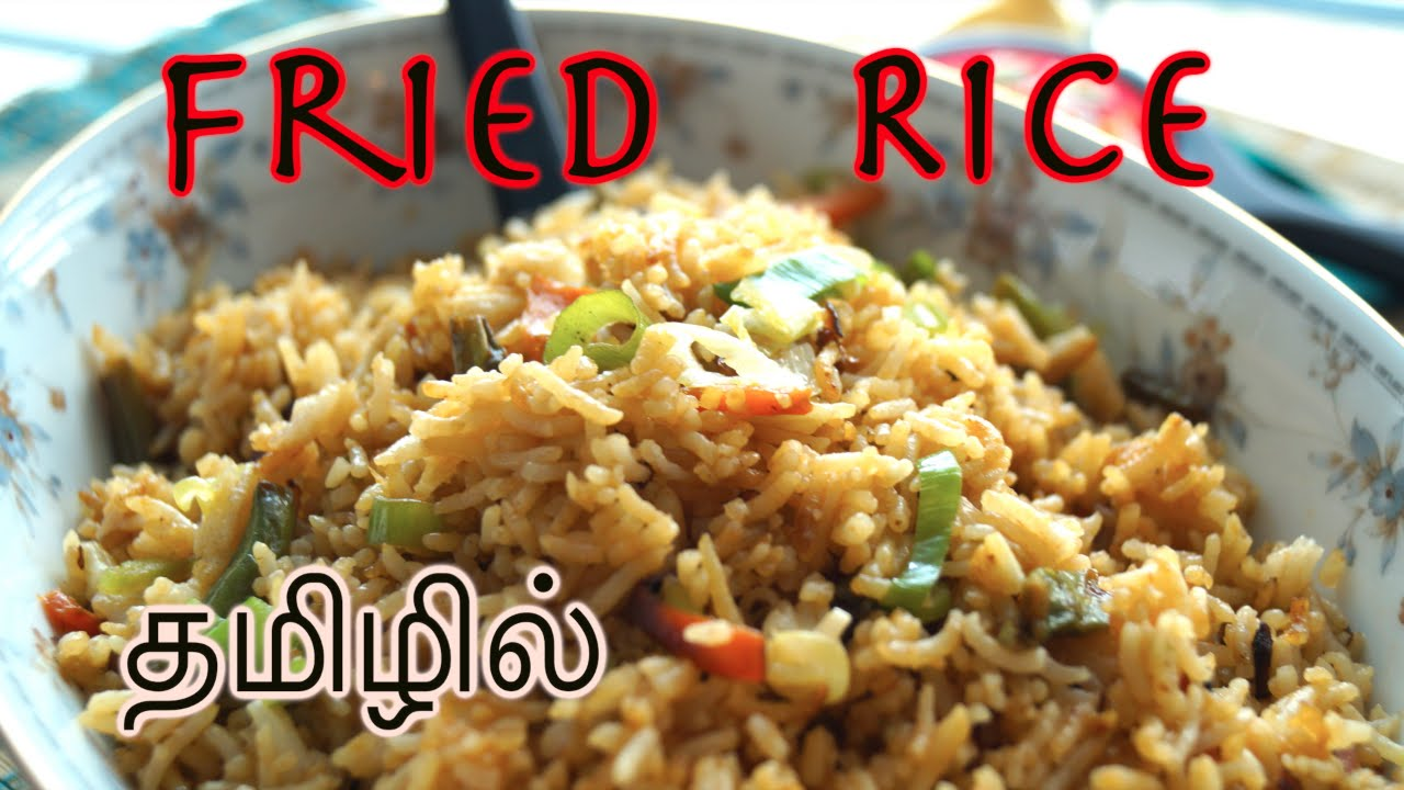 Vegetable fried rice in tamil quick and simple youtube forumfinder Images