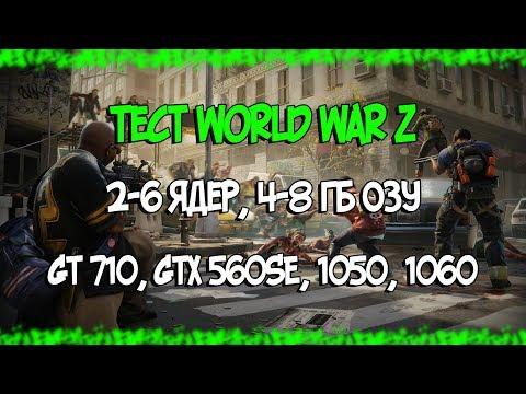 Тест World War Z на слабом ПК