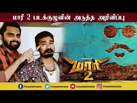 Maari 2 first look unveiling on November 2|Dhanush |Wunderbar Films