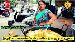 சென்னை ஹோட்டலில் சிக்கிய அதிர வைக்கும் வீடியோ     Indian market Scam    #Awareness video