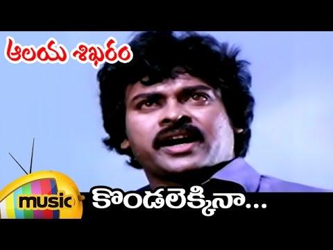 Chiranjeevi Telugu Hits  Aalaya Sikharam Telugu Movie  Kondalekkinaa Telugu  Song  Sumalatha