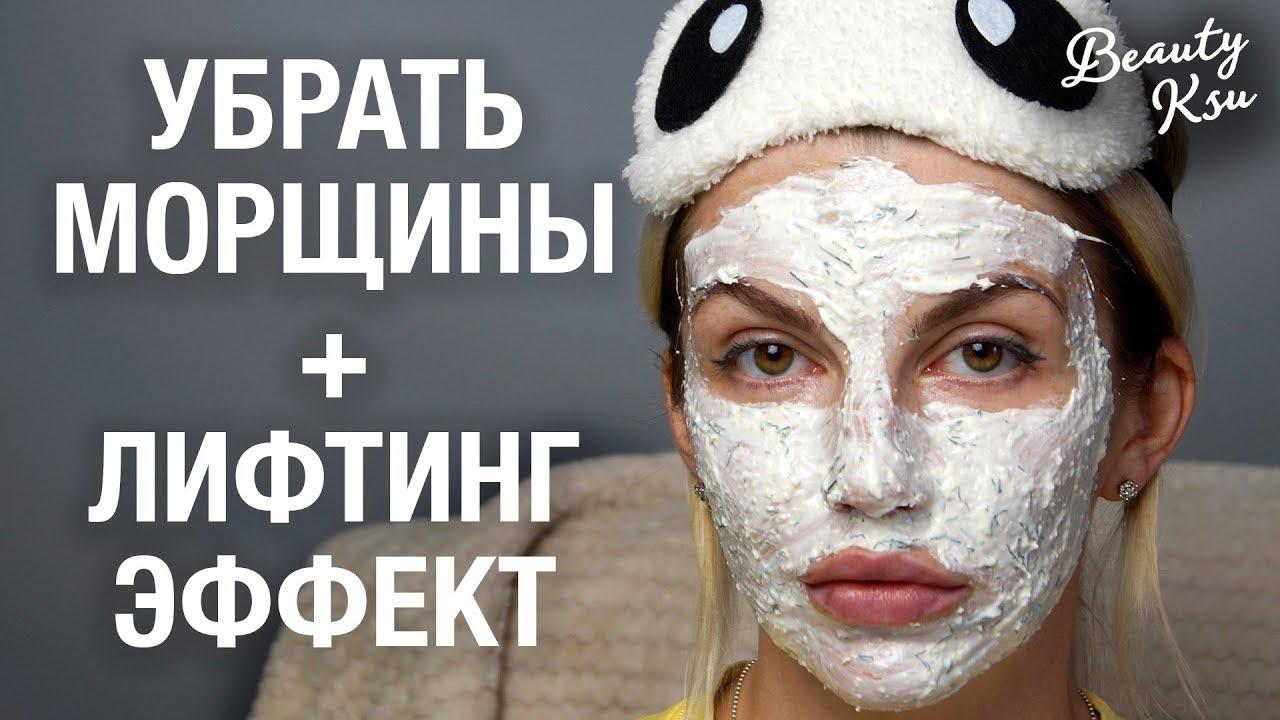 Маска от морщин на лице с лифтинг эффектом