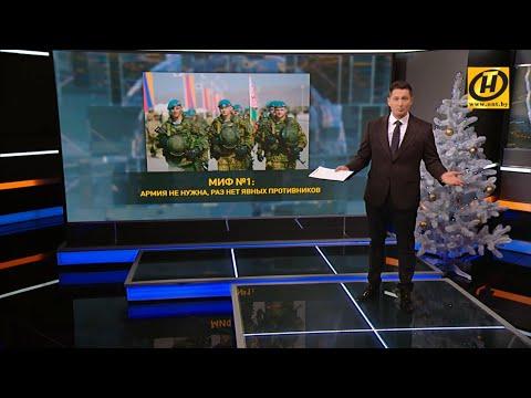 Что заложено в новом плане обороны Беларуси? Армия не нужна? Развеем мифы. Будет дополнено