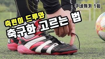 [쿠네위키] 1회 - 축린이가 알아야 할 축구화 고르는 방법
