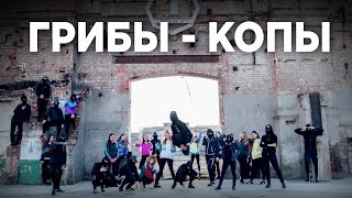 Download DANCE TOWN UA21 | Грибы - Копы | Choreography by DENCHIK ZARABOY & FLAWLESS BONCHINCHE Mp3 and Videos