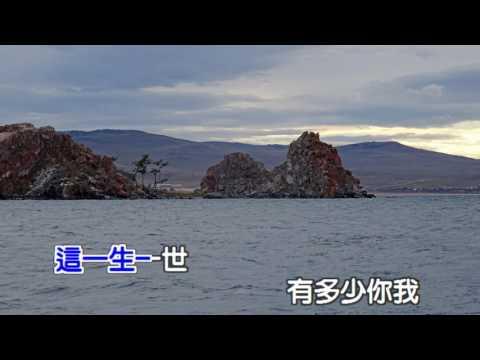 我的視訊-貝加爾湖畔-karaoke