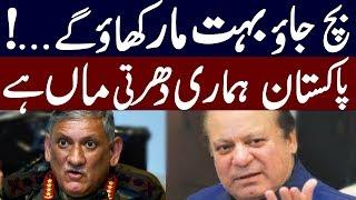Shahbaz Sharif message to bipin rawat