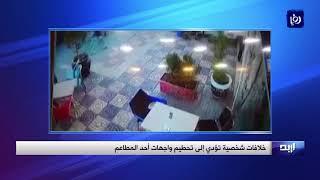 خلافات شخصية تؤدي إلى تحطيم واجهات أحد المطاعم في اربد - (20-4-2018)