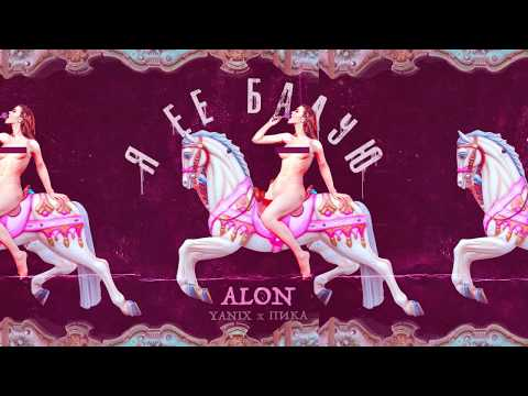 ALON — Я ее балую (feat. Yanix и ПИКА)