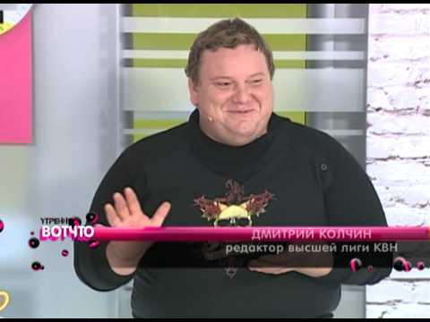 КВНщик Дмитрий Колчин