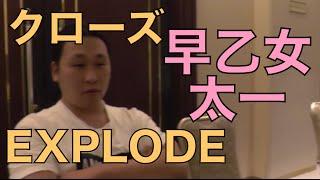 映画『クローズEXPLODE』より。 早乙女太一の表情をやっております。 チ...