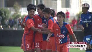 2018年10月28日(日)に行われたJユースカップ 3回戦 大分U-18vs新潟...