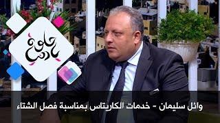 وائل سليمان - خدمات الكاريتاس بمناسبة فصل الشتاء
