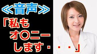 女医の西川史子がオ○ニーの話で盛り上がっています。 ◇チャンネル登録お...