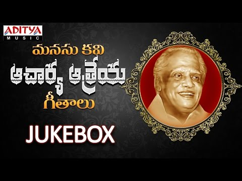 Manasu kavi Acharya Athreya Geethalu || Jukebox