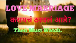 Love marriage करायचं आहे ? Then must watch created by shubham Zade